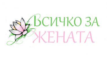 """Mартенски базар """"ВСИЧКО ЗА ЖЕНАТА"""" 06.03.2018 – 11.03.2018"""